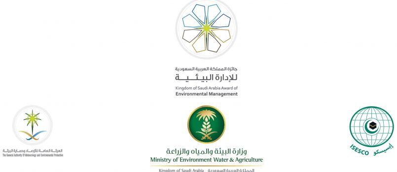 launch of application for the award of the kingdom of saudi arabia for environmental management in the islamic world 2018 2019 edition